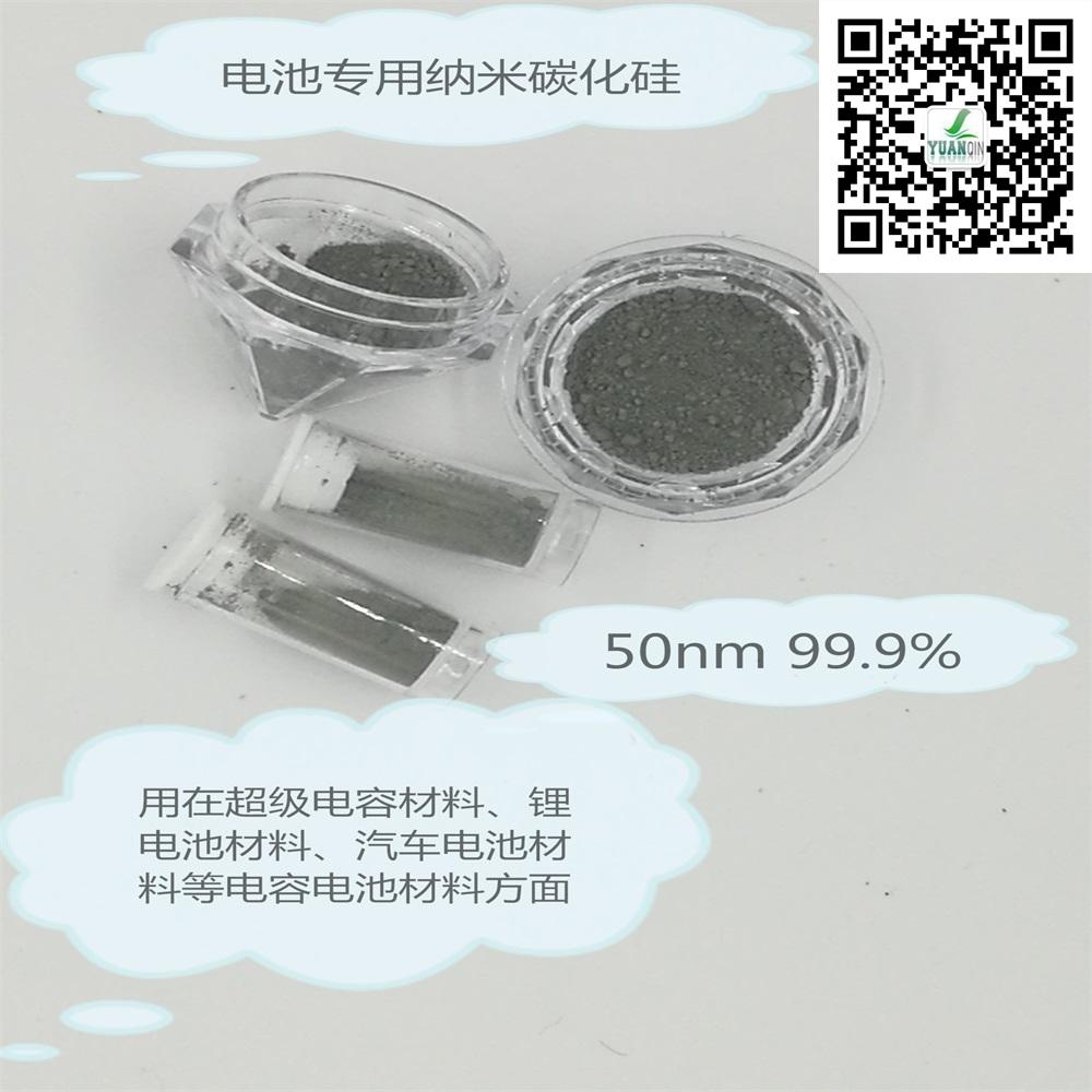电池专用纳米碳化硅图3.jpg