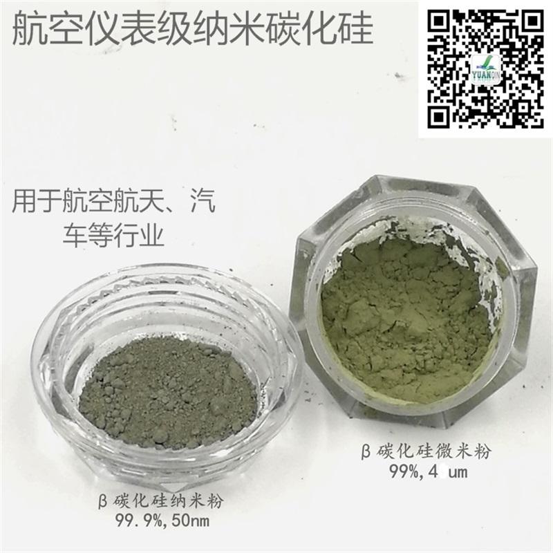 立方碳化硅纳米,微米粉_看图王 - 副本 - 副本.jpg