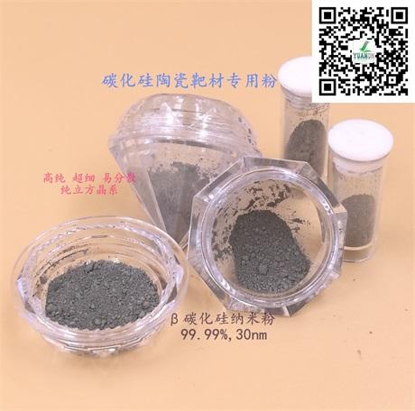 纳米立方碳化硅粉3.jpg